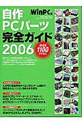 自作PCパーツ完全ガイド 2006