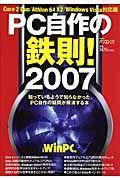 PC自作の鉄則 2007