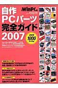 自作PCパーツ完全ガイド<最> 2007