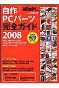 自作PCパーツ完全ガイド<最> 2008