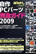 自作PCパーツ完全ガイド 2009