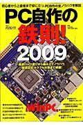 PC自作の鉄則! 2009