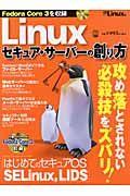 Linuxセキュア・サーバーの創り方