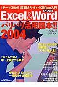 Excel&Word バリバリ活用読本!!