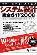 ITアーキテクトのための システム設計完全ガイド 2008