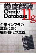 徹底解説OracleDatabase11g
