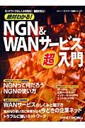 絶対わかる!NGN&WANサービス 超入門