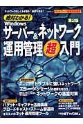 絶対わかる!Windowsサーバー&ネットワーク運用管理超入門
