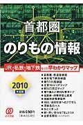 首都圏 のりもの情報 2010