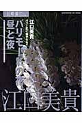 パリモードの花。昼と夜 花時間フラワーアーティストシリーズ20