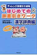 はじめての辞書引きワーク 漢字辞典編 チャレンジ辞書引き道場