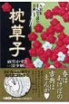 NHKまんがで読む古典 枕草子 (1)