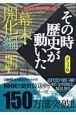 NHKその時歴史が動いた 幕末・開化編
