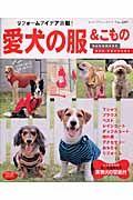愛犬の服&こもの