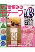 『かぎ針編みのモチーフ108パターン』ヤニ・パパドプロ