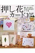 押し花カード105