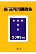 時事用語問題集 2009