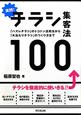実践!チラシ集客法100 「ハズレチラシ」のトコトン活用法から「大当たりチラ