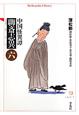 中国怪異譚 聊斎志異 (6)