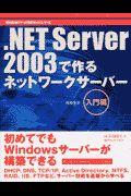 .NET Server 2003で作るネットワークサーバー