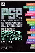 PSPソフト&ゲームアーカイブス オールカタログ<完全保存版> 2009