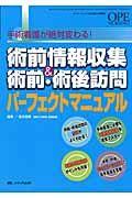 術前情報収集&術前・術後訪問パーフェクトマニュアル オペナーシング増刊 2009秋