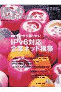 季刊IPv6マガジン no.4