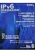 季刊 IPV6 magazine