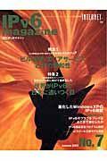 季刊 IPv6 magazine 2003.7