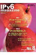 季刊 IPv6マガジン