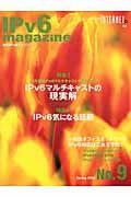 季刊 IPv6magazine 2004.9