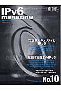 季刊 IPv6 magazine 2004Summer