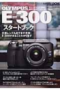 OLYMPUS E-300 スタートブック