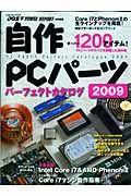 自作PCパーツ パーフェクトカタログ 2009