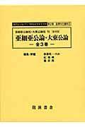 20世紀日本のアジア関係重要研究資料<復刻版> 第2部 定期刊行資料 第3期 亜細亜公論・大東亜公論 全3巻