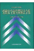 労働安全衛生関係法令集 平成9年度版