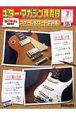 ギター・マガジン講義録 CD付 自己採点でわかる! スケール&コード学習帳