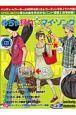 Let's!めちゃ録れ☆マイ・ソング CD付 僕らの曲を今日からバンド録音&自宅録音!