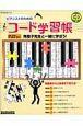 ピアニストのためのコード学習帳 角聖子先生と一緒に学ぼう! ピアノスタイル 模範演奏CD付 初級者から上級者まで使える!