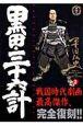 黒田・三十六計 (2)