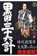 黒田・三十六計 (3)