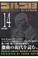 ゴルゴ13<コンパクト版> 九竜-カオルン-の餓狼 (14)