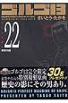 ゴルゴ13<コンパクト版> 呪術-サングマ-の島 (22)