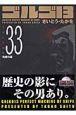 ゴルゴ13<コンパクト版> 鬼畜の宴 (33)