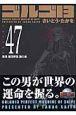 ゴルゴ13<コンパクト版> 崩壊 第四帝国 狼の巣 (47)
