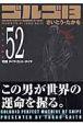 ゴルゴ13<コンパクト版> 死闘 ダイヤ・カット・ダイヤ (52)