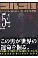ゴルゴ13<コンパクト版> 闇の封印 (54)