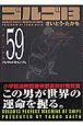 ゴルゴ13<コンパクト版> ハリウッドギャンブル (59)