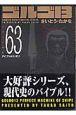 ゴルゴ13<コンパクト版> ダイブtoトリポリ (63)