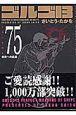 ゴルゴ13<コンパクト版> 未来への遺産 (75)